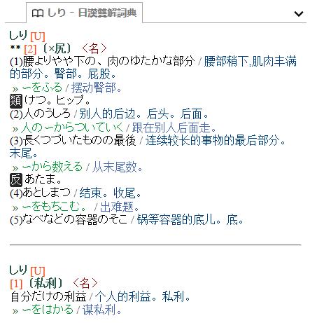 归档删除——日汉双解词典