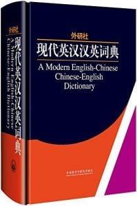 现代英汉汉英综合大辞典