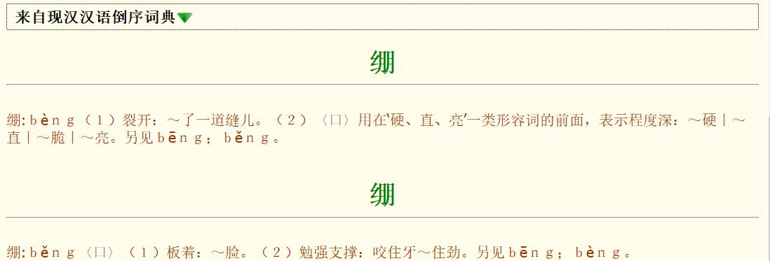 现汉汉语倒序词典