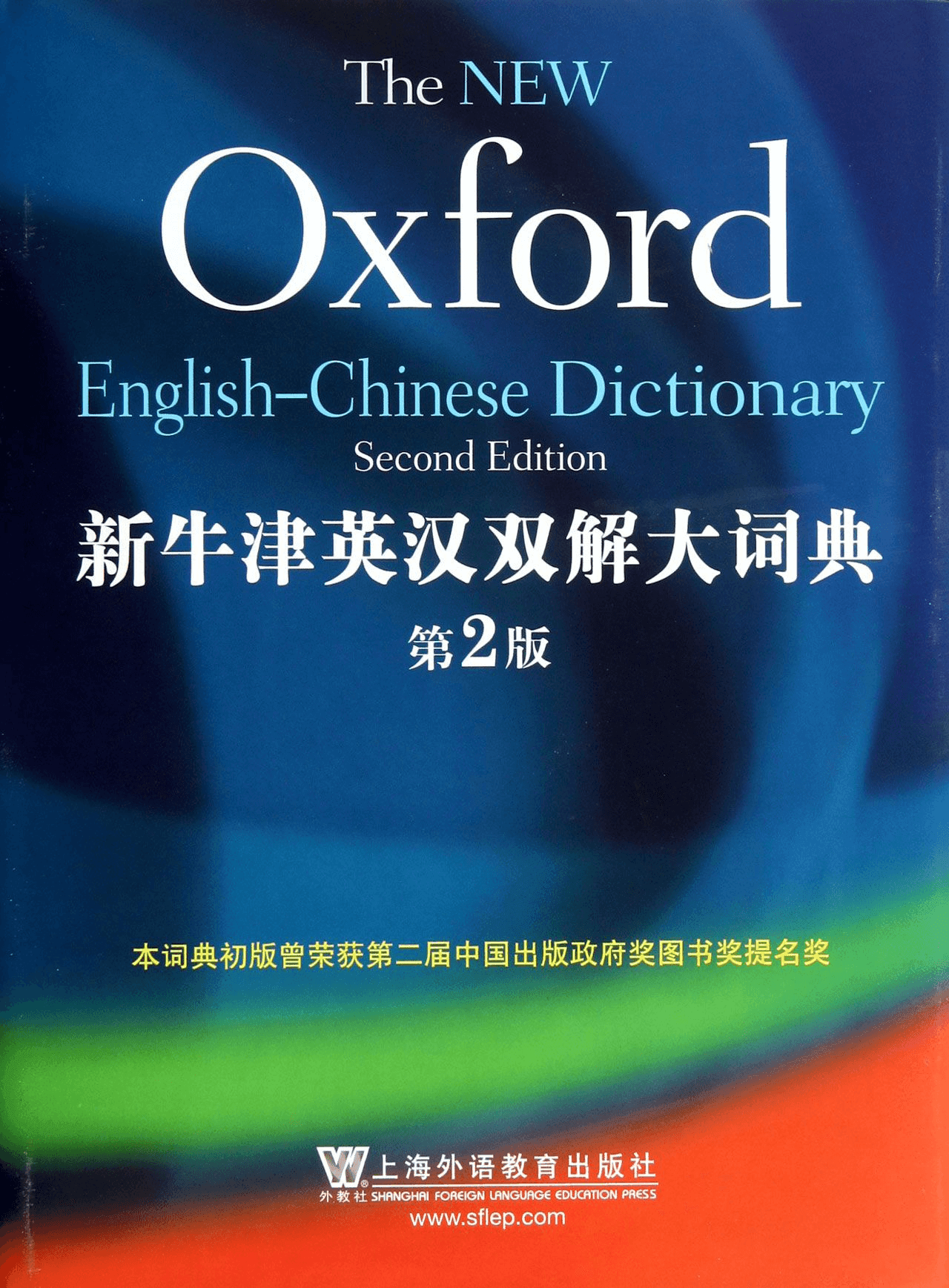 The NEW Oxford English-Chinese Dictionary (Second Edition) 新牛津英汉双解大词典(第2版)