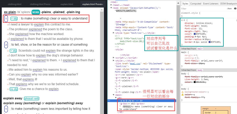 【CSS教学贴】真· 小白式修改CSS方法(适合0基础的人)