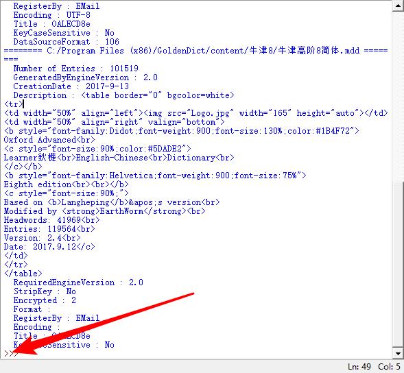 MDD和MDX文件的解压