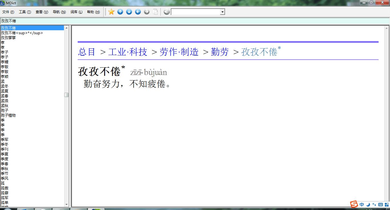 现代汉语分类大词典 辞海版