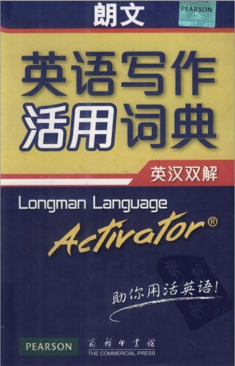 [搬运][英语]朗文英语写作活用词典(英汉双解) 扫描版
