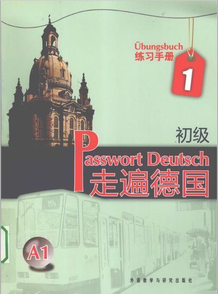 [自制][德语]走遍德国练习手册 初级3册+中级2册