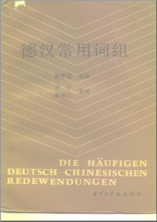 [搬运][德语]德汉常用词组