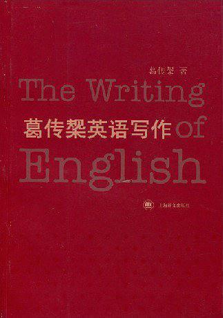 [搬运][英语]葛传椝英语写作