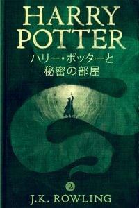 [搬运][日语]《哈利·波特》日语版7部(epub/mobi/azw3)