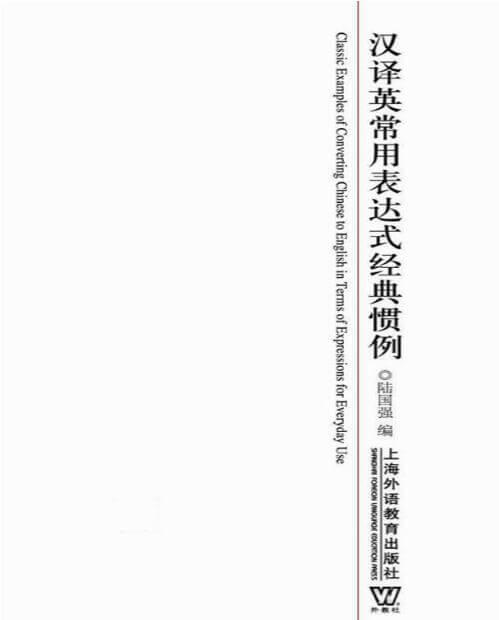 [搬运][英语]汉译英常用表达式经典惯例-陆国强(azw3/mobi/epub)
