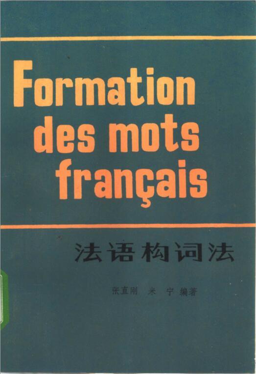 [自制][法语]法语构词法