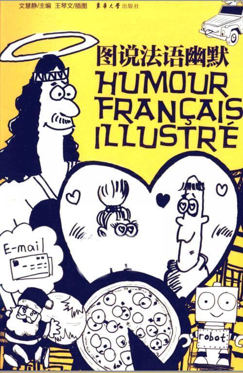[自制][法语]图说法语幽默