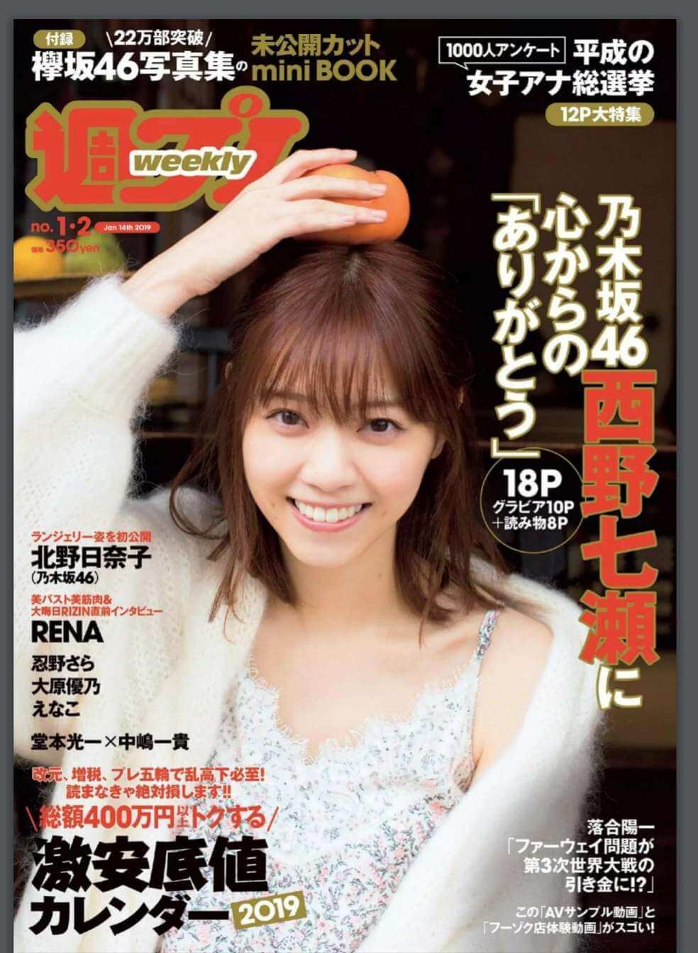 【日语】《花花公子》--外刊