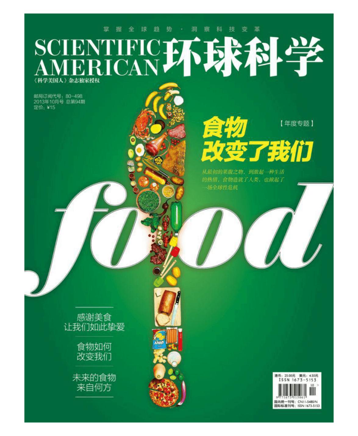 【中文】《环球科学》--中刊
