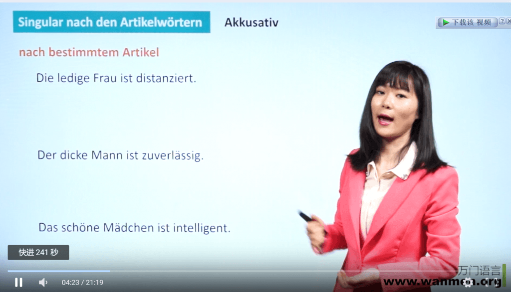 【视频】德语初级基础教程