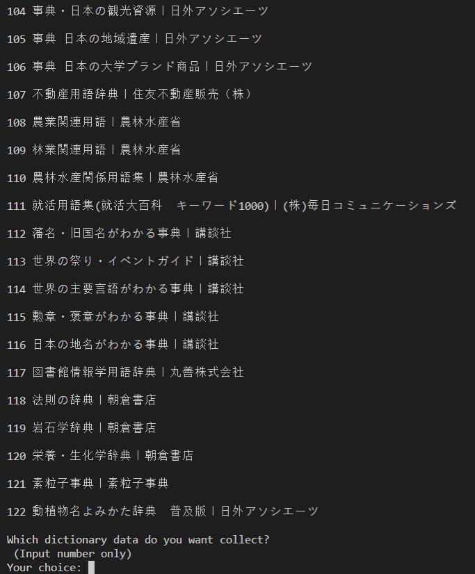 kotobank.jp/dictionary<br>全自动开源爬虫