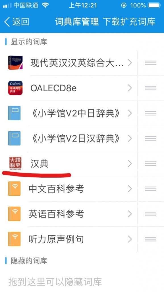 在iOS上使用欧路词典
