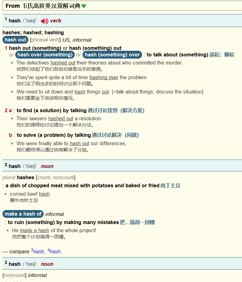韦氏高阶英汉双解词典