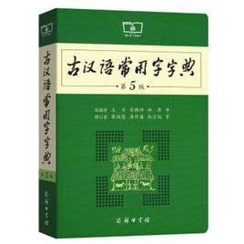 古汉语常用字字典(修正版)