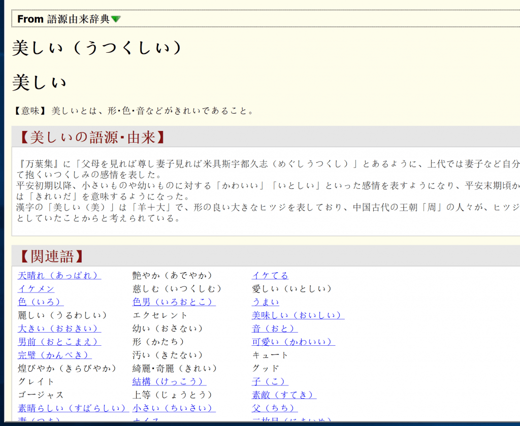 語源由来辞典