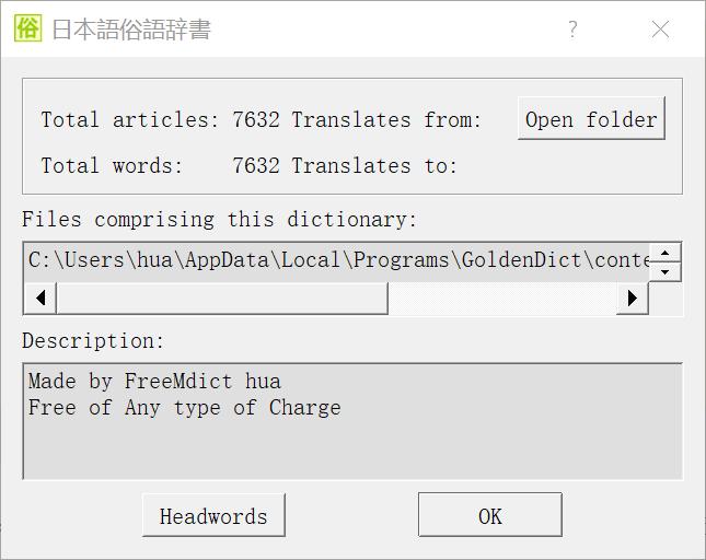 日本語俗語辞書