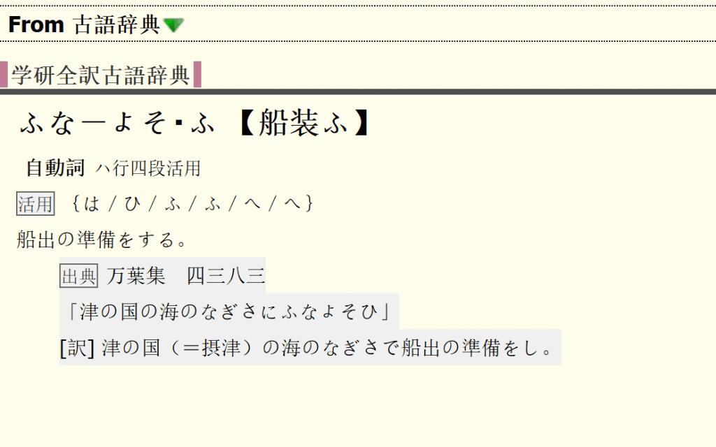 Weblio古語辞典