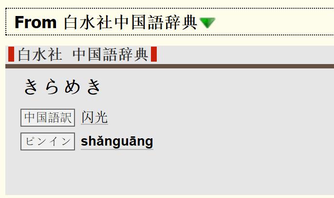 白水社中国語辞典