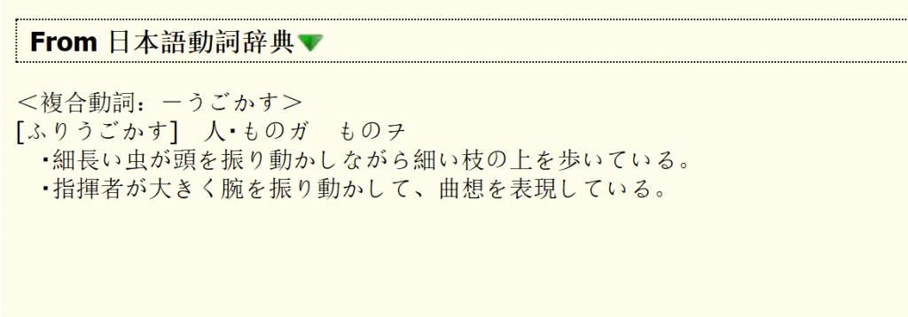 日本語動詞辞典