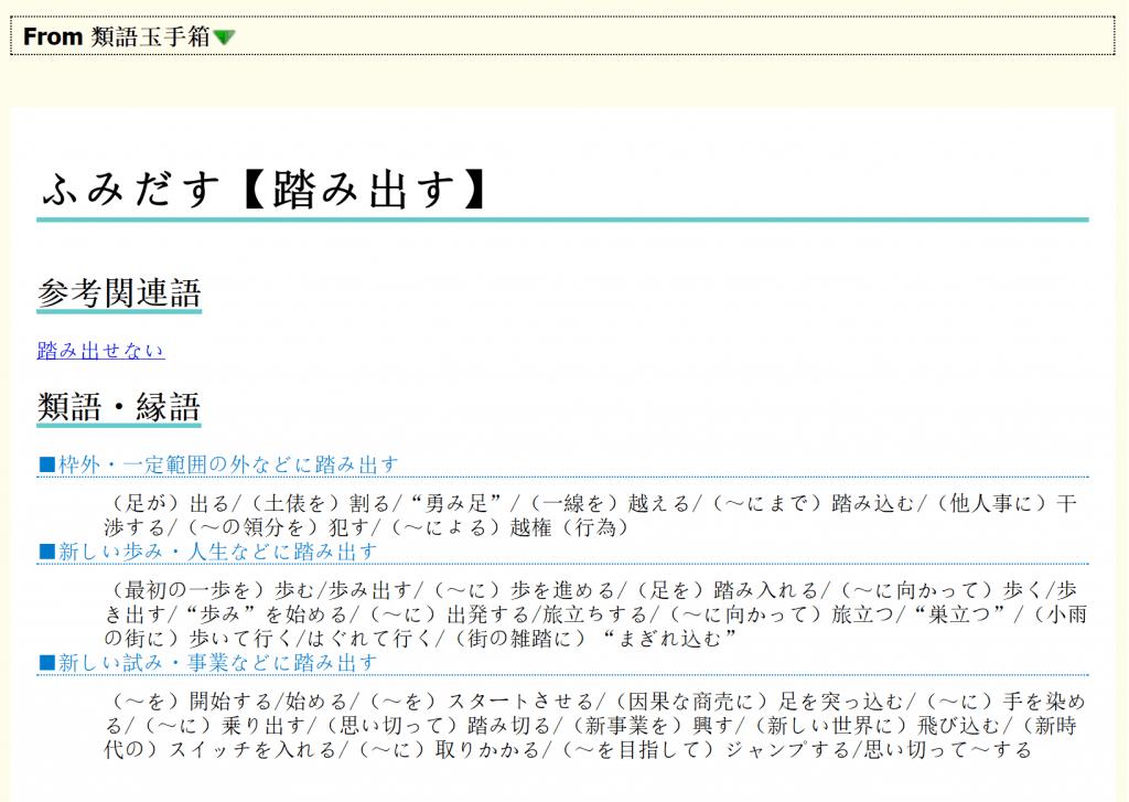 類語玉手箱——日语词典