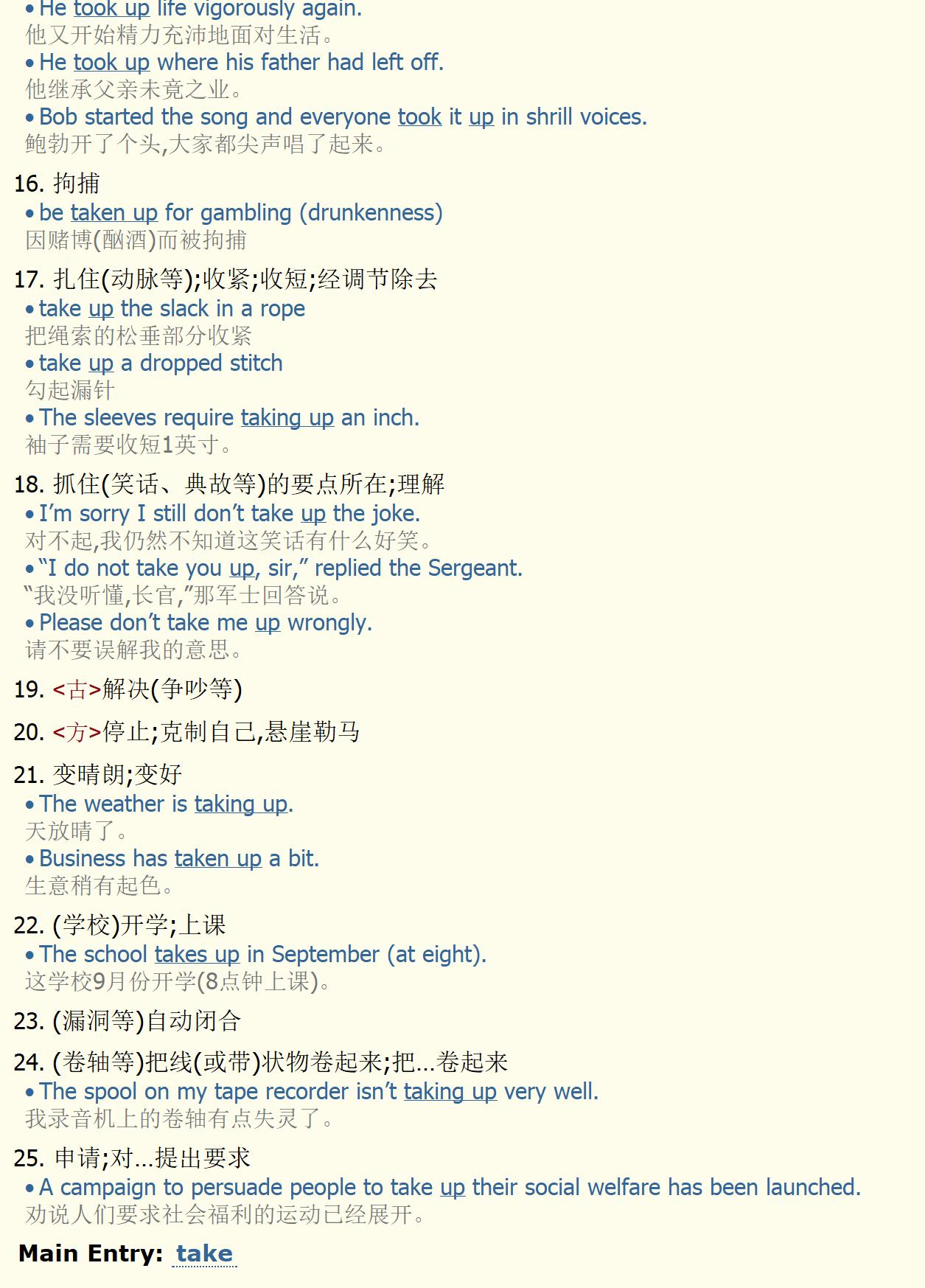 英汉大词典(第2版) 提取词组版