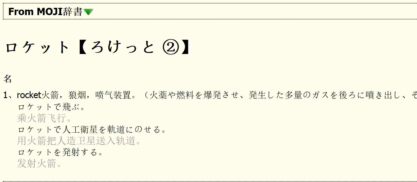 MOJI辞典