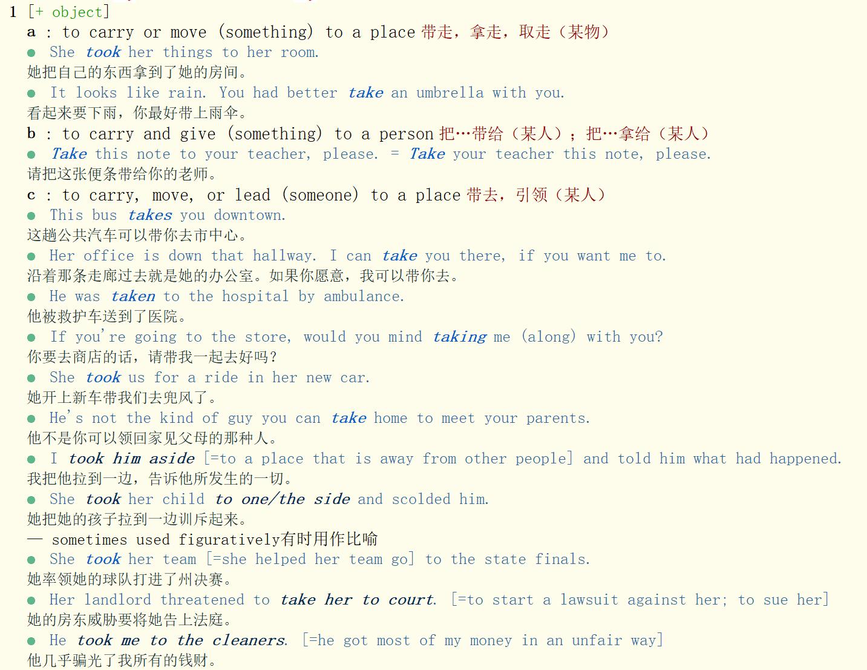 【转载】韦氏高阶英汉双解V3