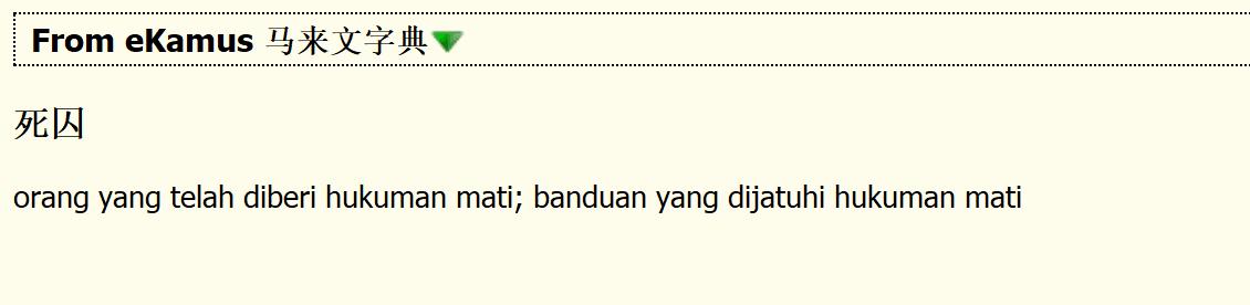 eKamus 马来文字典
