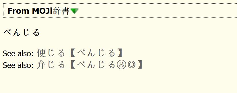 MOJi辞書 updated