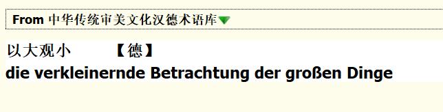 中华传统审美文化汉德术语库
