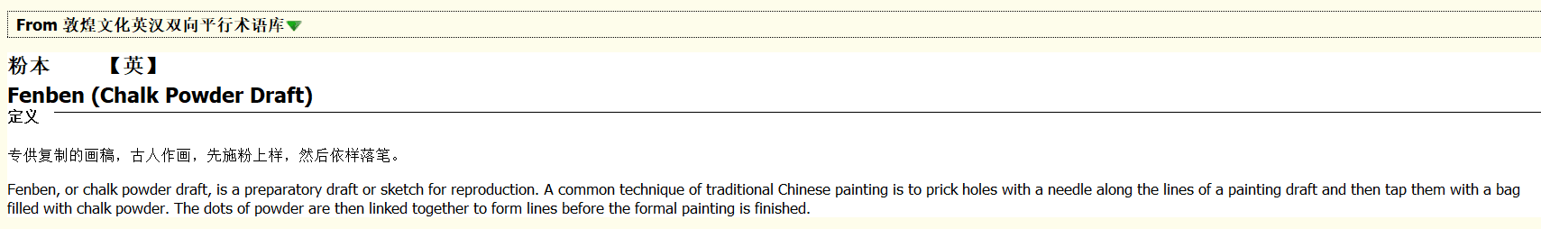 敦煌文化汉英术语库