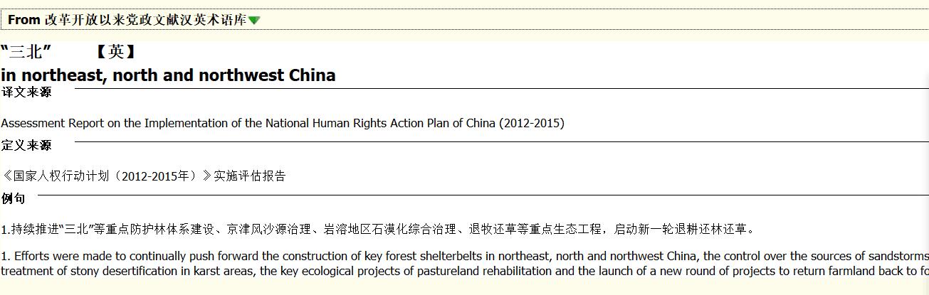 改革开放以来党政文献汉英术语库