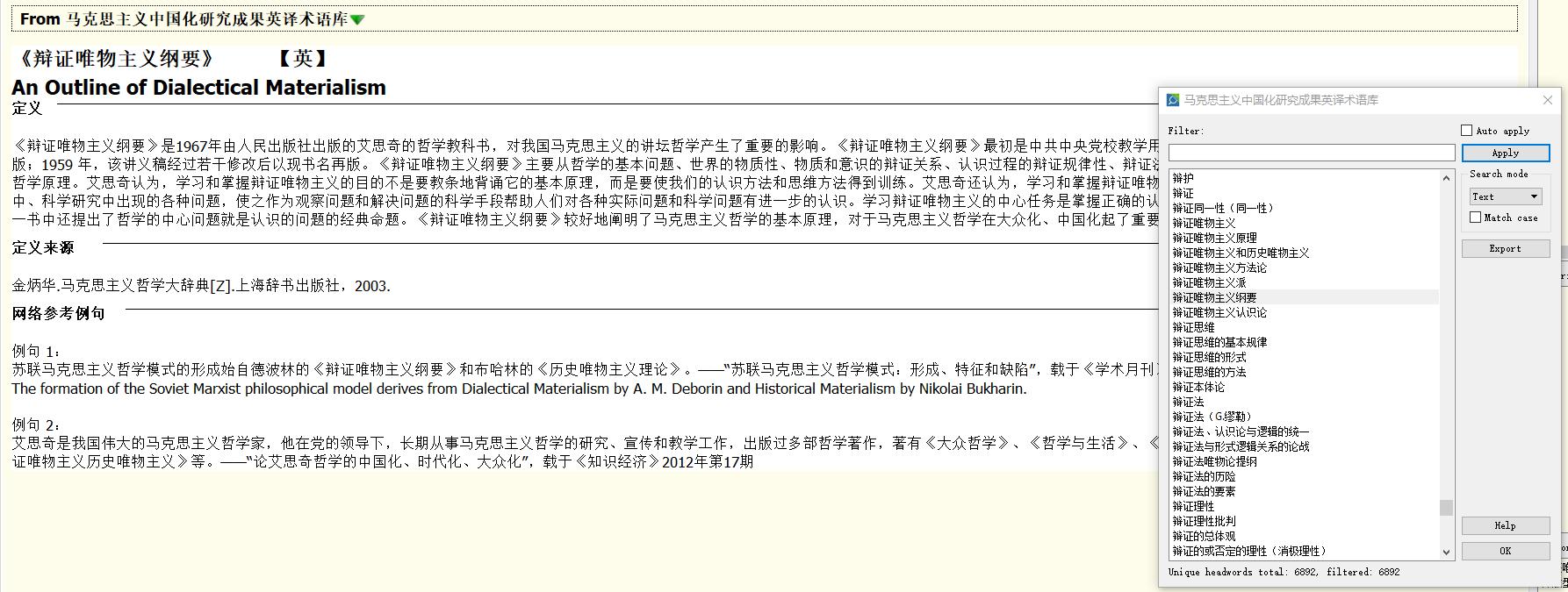 马克思主义中国化研究成果英译术语库