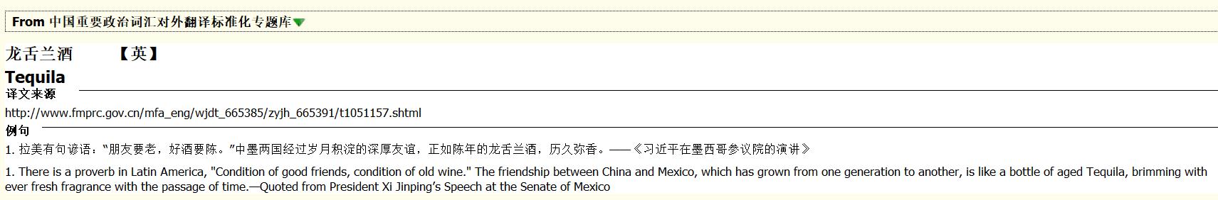 中国重要政治词汇对外翻译标准化专题库