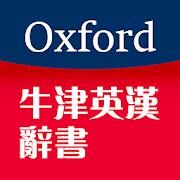 牛津高阶英汉双解第九版