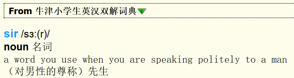牛津小学生英汉双解词典