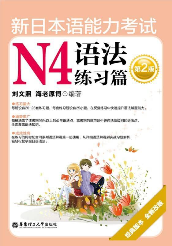 [日语] N4学习书籍合集(azw3/epub/mobi)