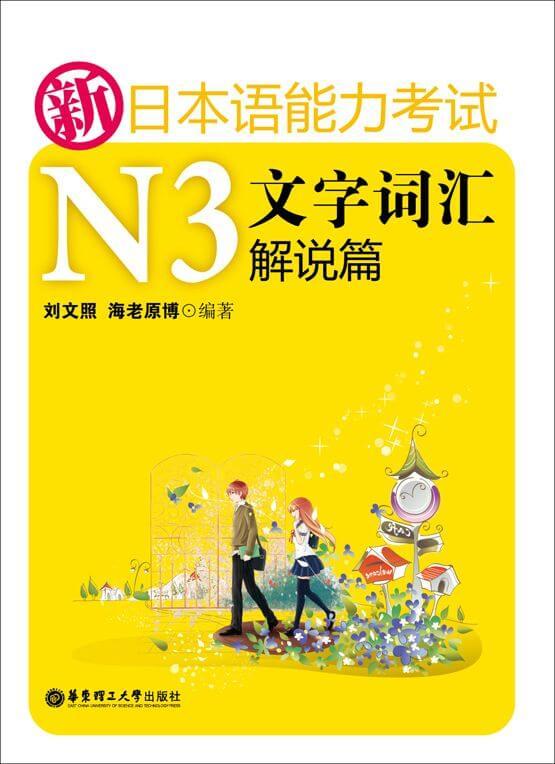 [日语] N3学习书籍合集(azw3/epub/mobi)