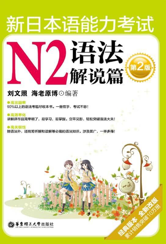 [日语] N2学习书籍合集(azw3/epub/mobi)