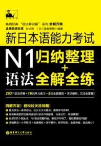 [日语] N1学习书籍合集(azw3/epub/mobi)