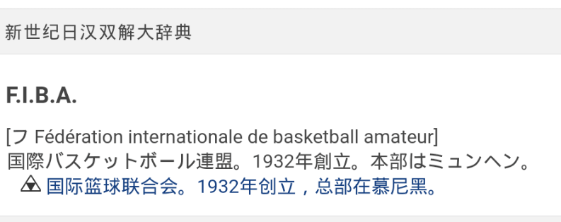 新世纪日汉双解大辞典