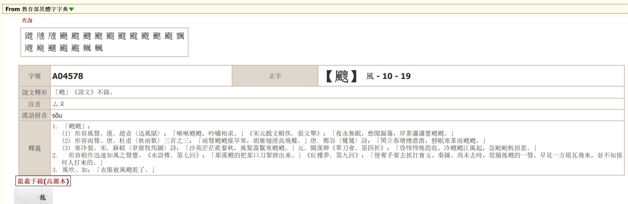 教育部異體字字典
