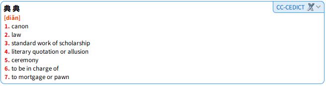 開源漢英詞典 CC-CEDICT 20191115版 XDXF格式