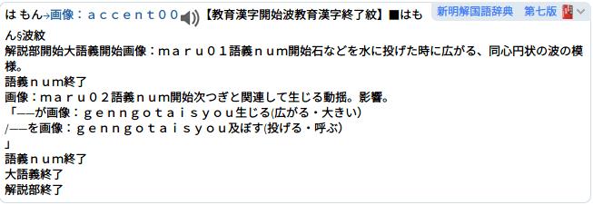 新明解国語辞典第七版 epwing格式(発音用)