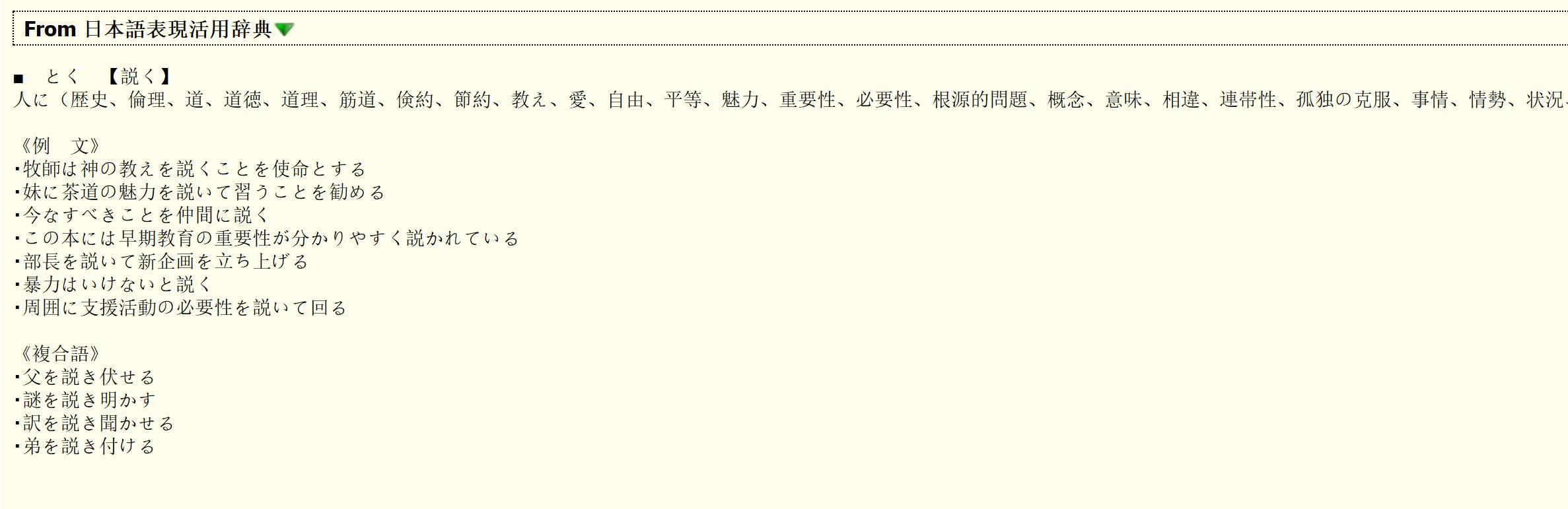 日本語表現活用辞典