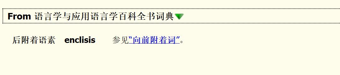 语言学与应用语言学百科全书词典